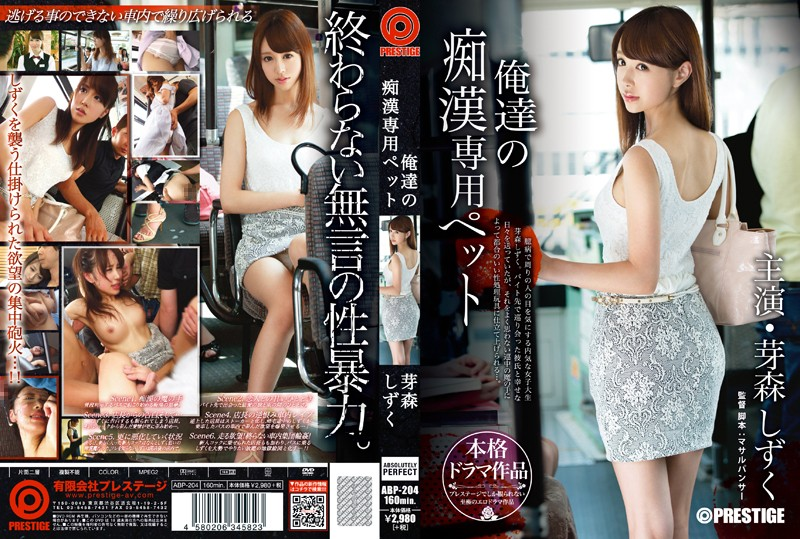 118abp204pl ABP 204 Shizuku Memori   A Pet Exclusively For Our Groping Pleasure