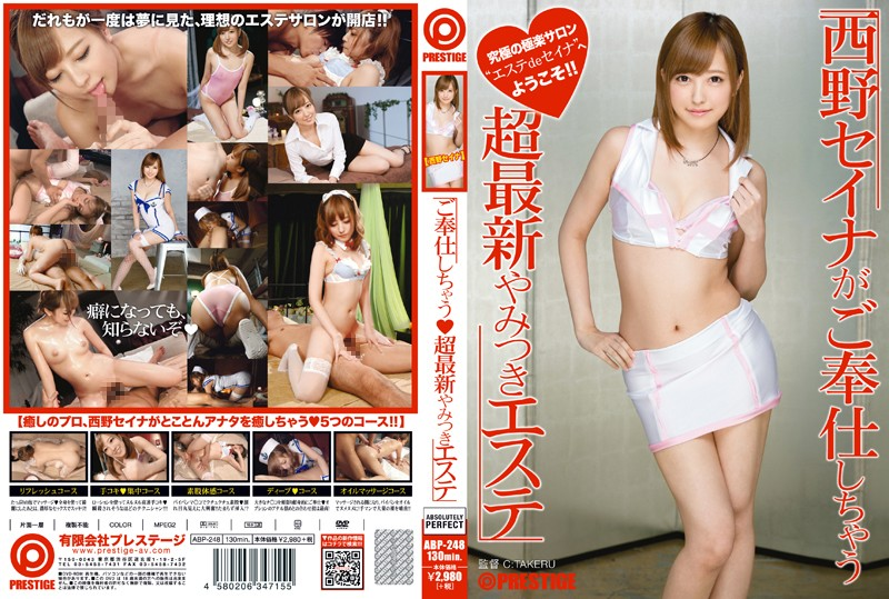 118abp248pl ABP 248 Seina Nishino   Seina Nishino Will Provide You With Special Service, The Latest in Esthetic Treatments That's Sure to Get You Hooked