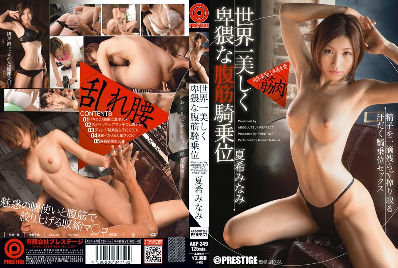 118abp249pl ABP 249 Minami Natsuki   World's Most Lovely Obscene Abs While Riding On Top