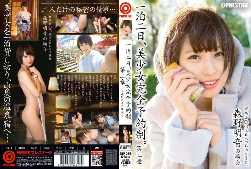 118abp250pl ABP 250 Akane Morino   2 Days, 1 Night, Beautiful Young Lady By Reservation Only, Chapter 2