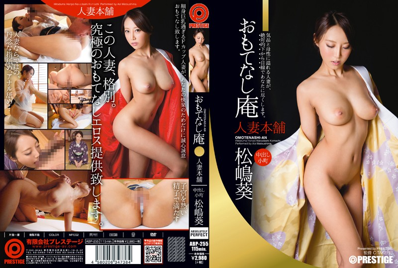 118abp255pl ABP 255 Aoi Matsushima   A Hospitable Retreat, Where a Married Woman's the Boss, Nakadashi Komatsu