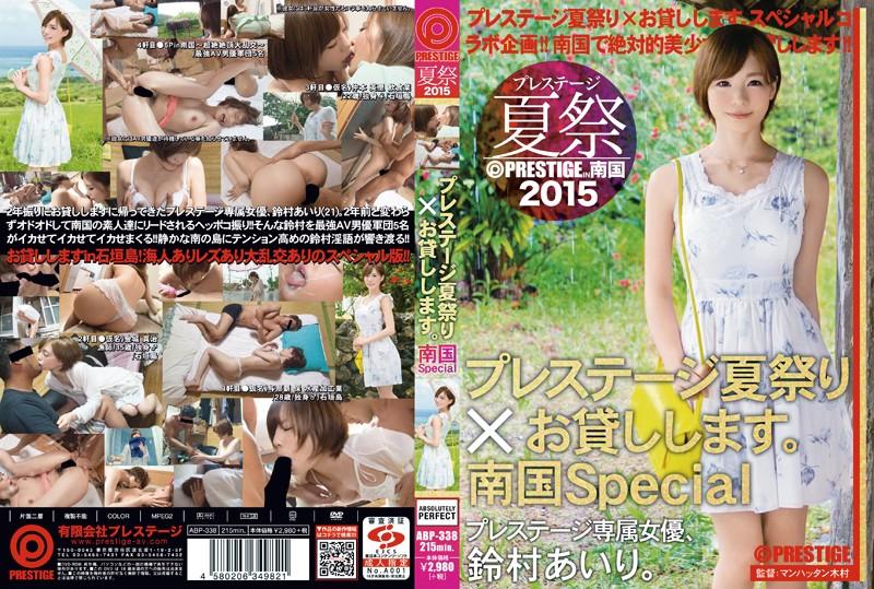 118abp338pl ABP 338 Airi Suzumura   Prestige Summer Festival 2015   Prestige Summer Festival x We'll Let You Borrow Her (Tropical Special)