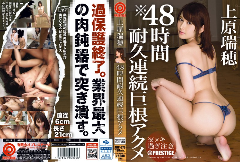 118abp376pl ABP 376 Mizuho Uehara   Enduring Orgasms One After the Other By Way of Big Cocks Over the Course of 48 Hours (HD)