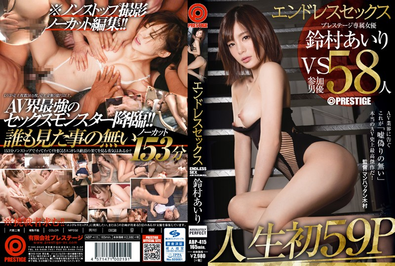 118abp415pl ABP 415 Airi Suzumura   Endless Sex