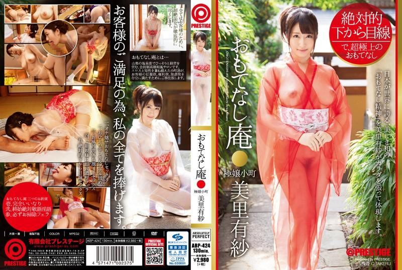 118abp424pl ABP 424 Arisa Misato   A Hospitable Retreat, Very Fine Belle
