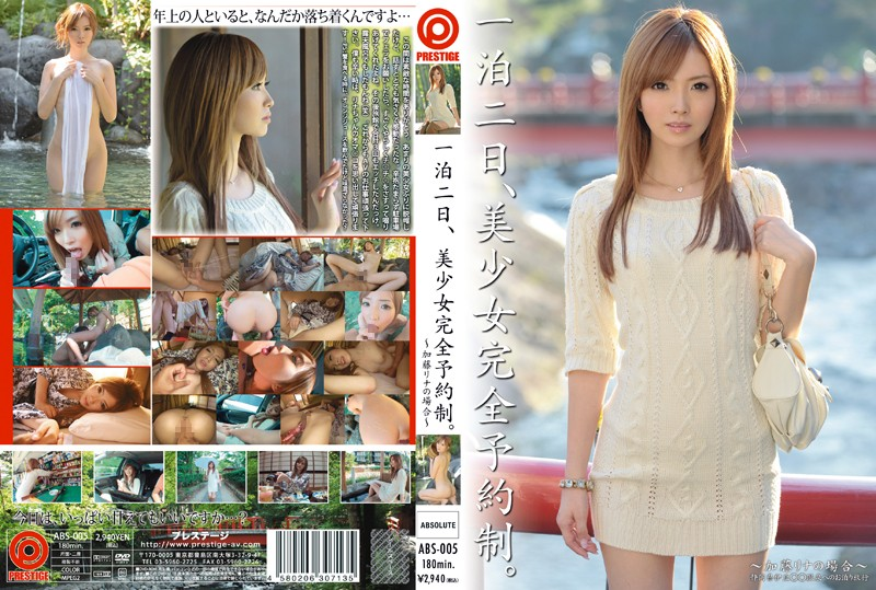 118abs005pl ABS 005 Rina Kato   Beautiful Young Lady Reservation