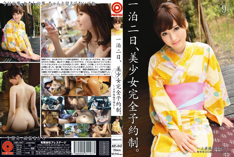 118abs047pl ABS 047 Mizuho Uehara   One Night Two Day Pretty Travel 9