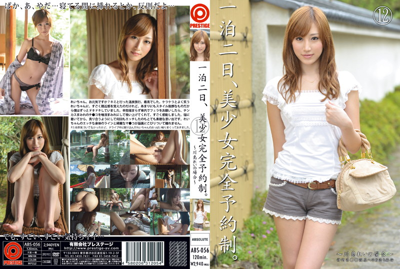 118abs056pl ABS 056 Rei Kawashima   2 Days, 1 Night, Beautiful Young Lady By Reservation Only 12