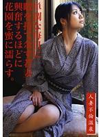 「人妻不倫温泉 07」のパッケージ画像