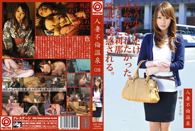 118aby008pl ABY 008 Miho Ashina   Hot Spring Wife Adulitery Vol.08