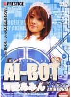「アイ-ボット 可愛あみん」のパッケージ画像