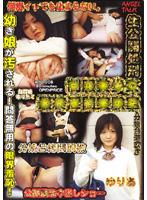 「最終淫悶実験室 VOL.8 ゆりあ」のパッケージ画像