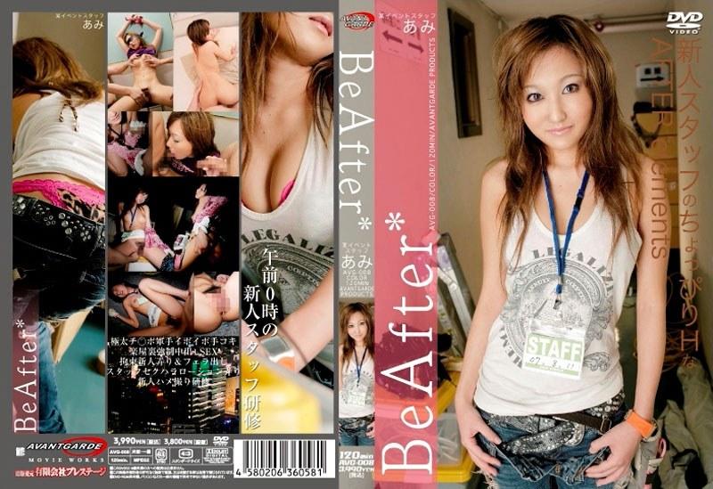 [あみ] Be After 4