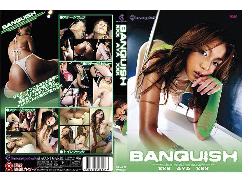 [あや] BANQUISH 2