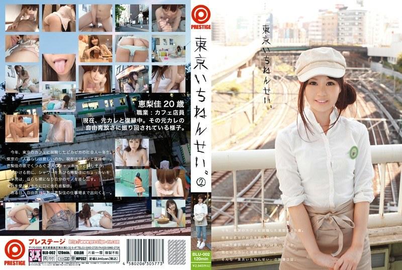 118blu002rpl BLU 002 Fuka Minase   Sex Life in Tokyo #2
