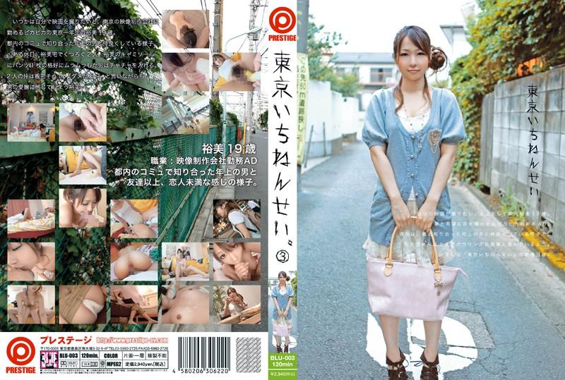 118blu003pl BLU 003 Yume Tsukichiro   Sex Life in Tokyo # 3