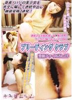 「ブリーディングクラブ 完全中出し受精3連発!! 受精ファイルNO.22」のパッケージ画像
