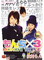 「もんち×3 MONCHI TRIPLE 紋舞らん」のパッケージ画像