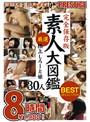 素人大図鑑 BEST 8時間(2枚組)