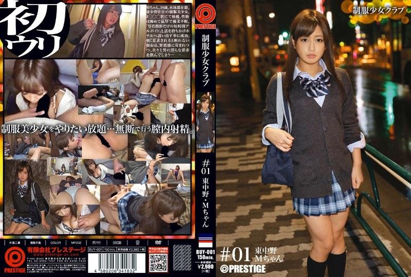 [BUY 001]制服少女クラブ #01 BUY 001