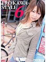 エロカワ・スタイル 06 潮吹き娘マサミchan