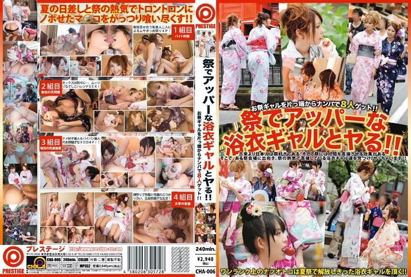 118cha006pl CHA 006 8 Cute Yakuta Girls Festival
