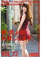 「新・素人娘、お貸しします。 72 仮名)新島さくら(アパレル店員)21歳。」のパッケージ画像