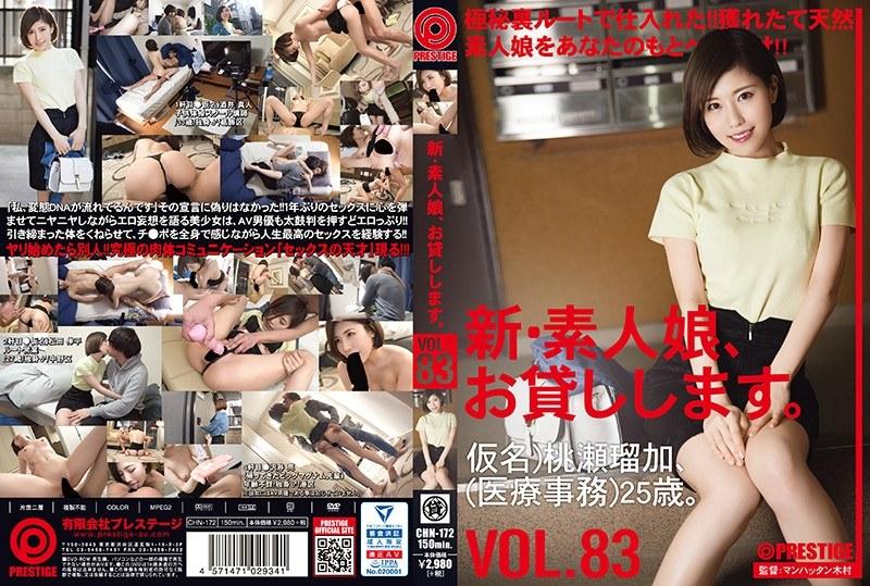 chn172 新・素人娘、お貸しします。 83 仮名)桃瀬瑠加(医療事務)25歳。