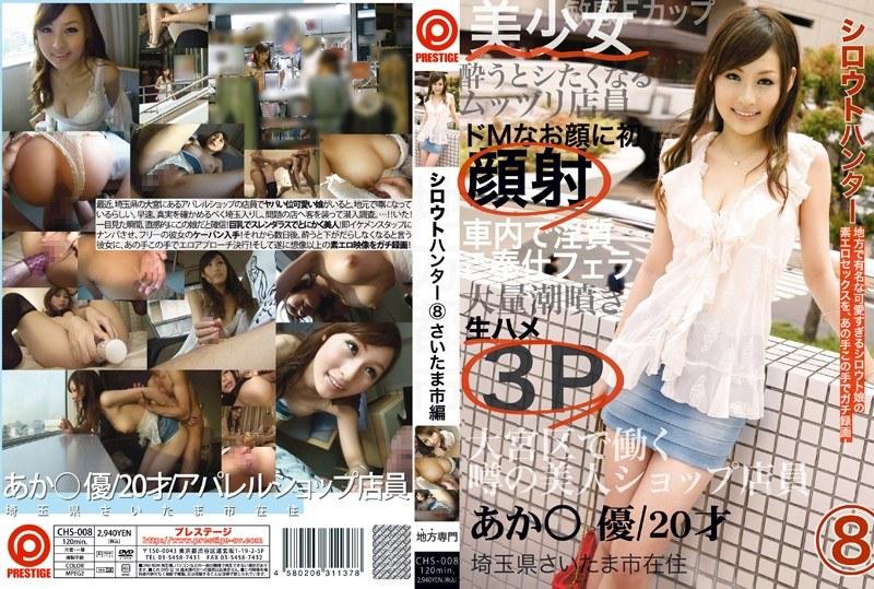 118chs008pl CHS 008 Yu Akari   Amateur Hunter 8
