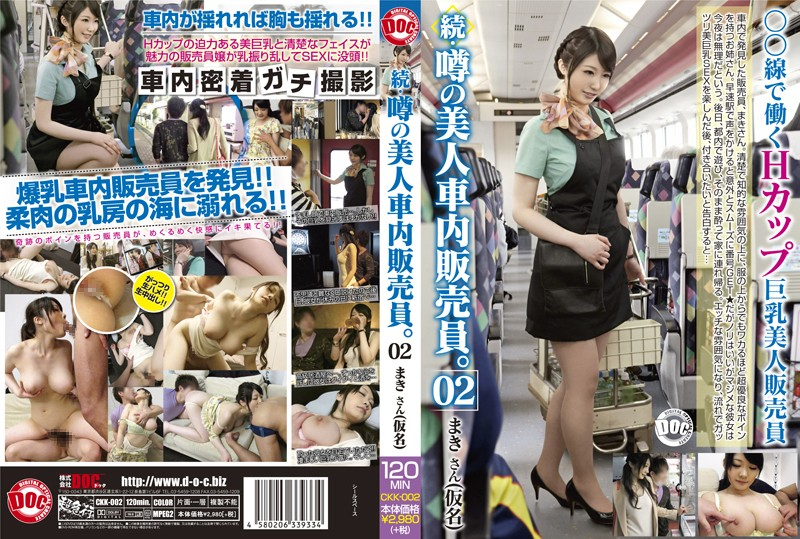 118ckk002pl CKK 002 Rie Tachikawa   Beautiful Sales Clerk On the Train Who Gets Mentioned a Lot, The Sequel 02