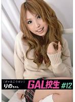 GAL校生 #12 りのちゃん