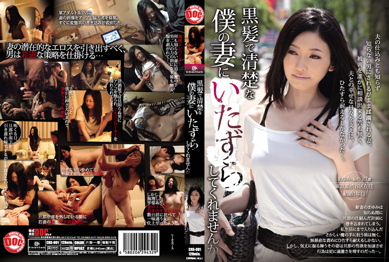 118crs001pl CRS 001 Mayumi   Give My Wife For Free Sex