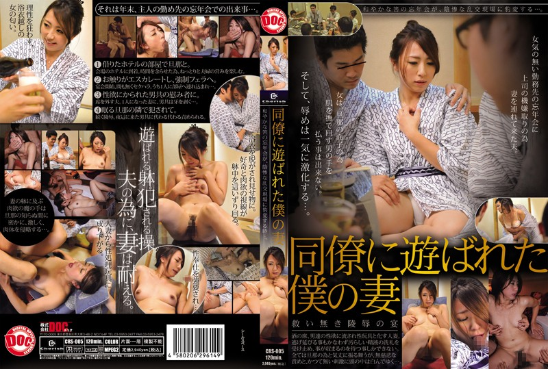 118crs005pl CRS 005 Saki Ashina   My Wife Messed Around By My Colleague