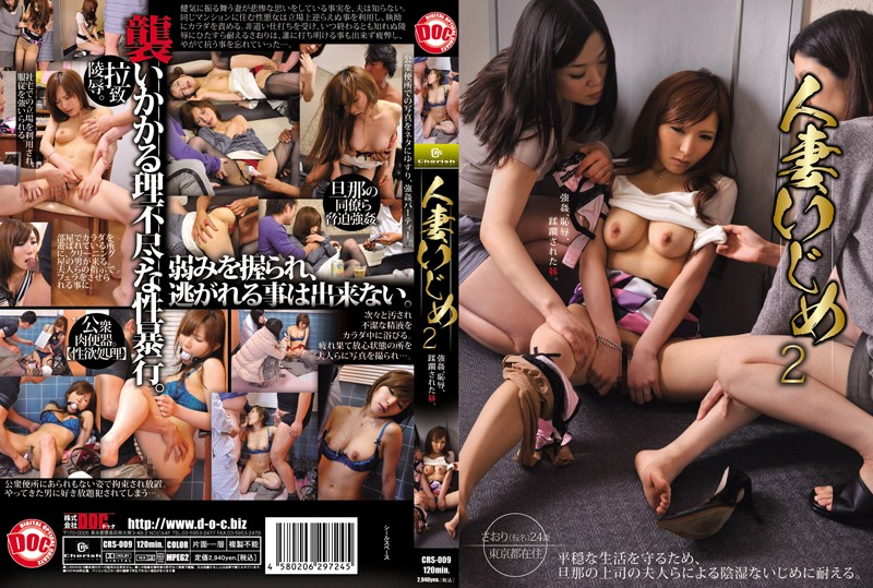 118crs009pl CRS 009 Saori Tsukishiro   Married Woman Bullying 02