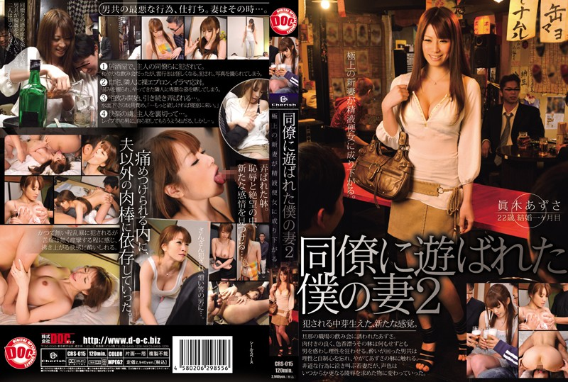 118crs015pl CRS 015 Azusa Maki   My Wife Who Was Messed Around By My Colleagues 02