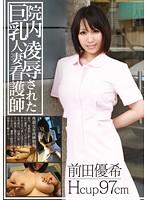 院内凌辱された巨乳人妻看護師 前田優希