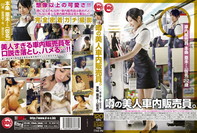 118ctc001pl CTC 001 Ami Honjoh   Beautiful Sales Clerk On the Train Who Gets Mentioned a Lot