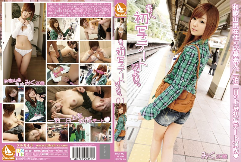 118dat001pl DAT 001 Miku Airi   First Date Of Sex Amateur Properly 01