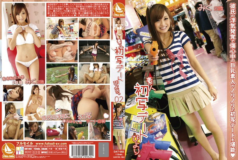 dat002 Mikuru Shiina in Amateur First Copy Date Good Day 02