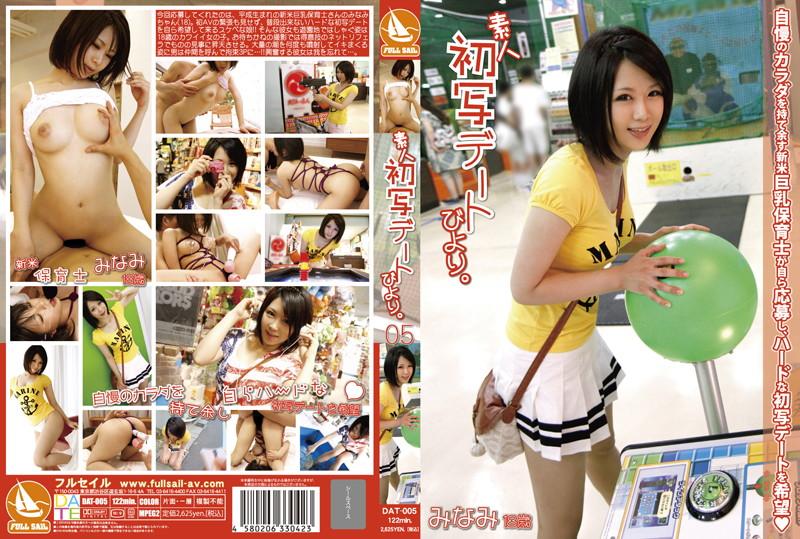 dat005 Mikan Kururugi in First Copy Date 05