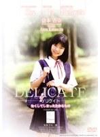 「デリケイト3 倉本杏奈」のパッケージ画像