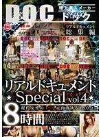 リアルドキュメント ★Special vol.4★