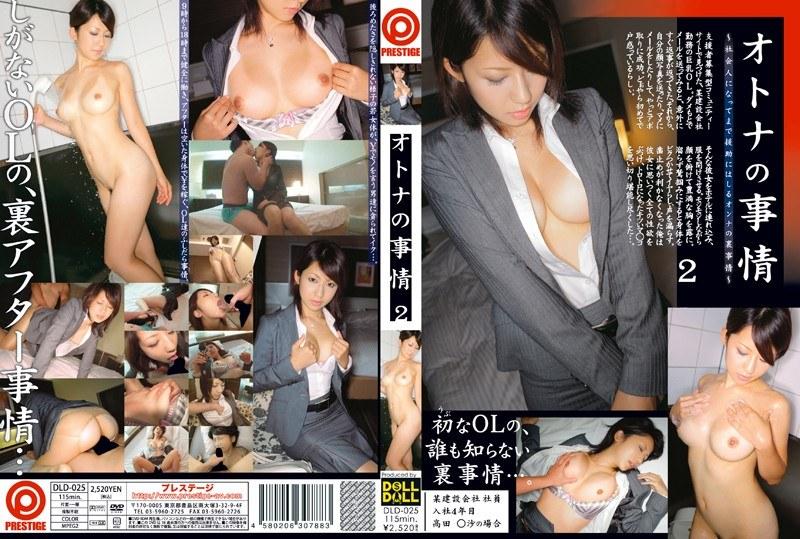 118dld025pl DLD 025 Misa Takada   Adult's Circumstances 2