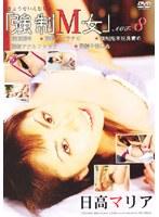 「「強制M女」 8」のパッケージ画像