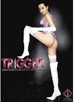 トリガー 1