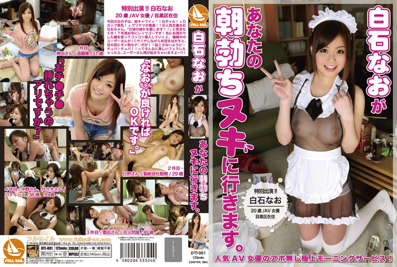 dti001 Rumi Fujino in Maid will Tend to your Morning Wood