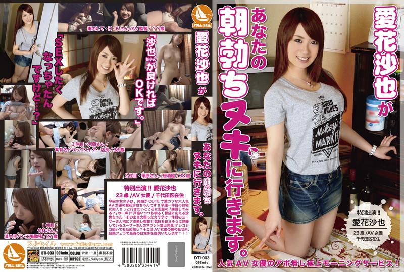 dti003 Mayuka Akimoto in Your Morning Suddenness