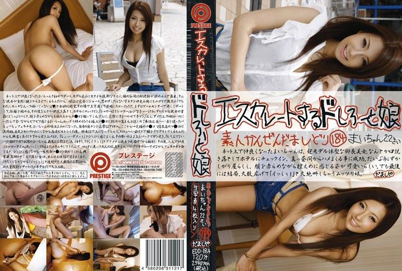 118edd184pl EDD 184 Mai Yuzuki   Young Female True Amateur Who Will Escalate 184