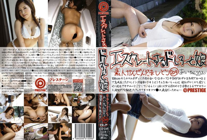118edd204pl EDD 204 Airi Ozawa   Young Female True Amateur Who Will Escalate 204