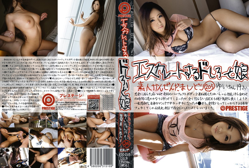118edd205pl EDD 205 Yui Nanase   Young Female True Amateur Who Will Escalate 205